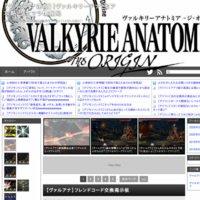 【ヴァルアナ速報】|ヴァルキリーアナトミア攻略・リセマラ情報局